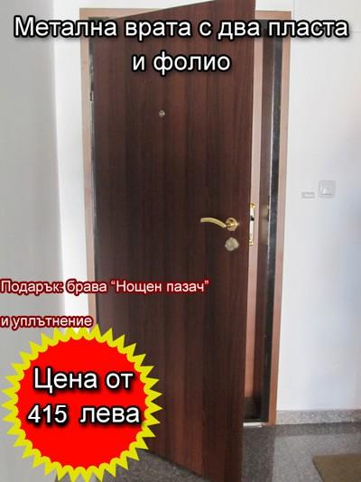 Метална врата с два пласта и фолио