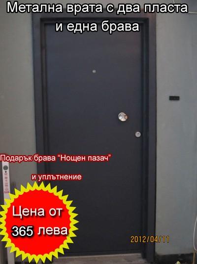 Метална врата с два пласта и една брава