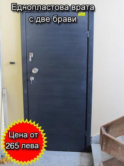 Метална врата с един пласт и две брави
