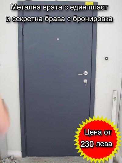 Метална врата с един пласт със секретна брава и бронировка